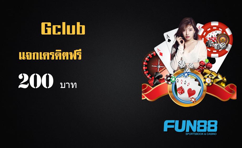 Gclub-แจกเครดิตฟรี